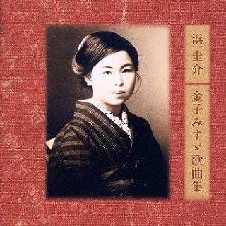 浜圭介 金子みすゞ 歌曲集