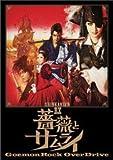『薔薇とサムライ』DVD-スペシャルエディション[DVD]
