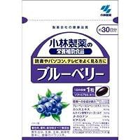 【小林製薬】ブルーベリー 30粒(お買い得3個セット)