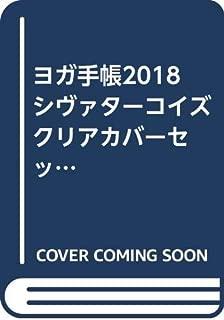 ヨガ手帳2018 シヴァターコイズ クリアカバーセット