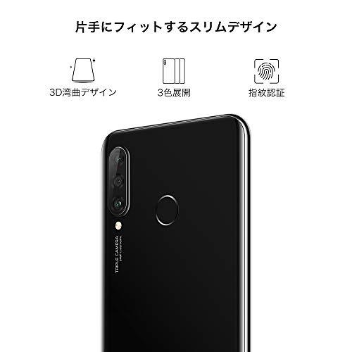 HUAWEIP30Liteミッドナイトブラック【日本正規代理店品】