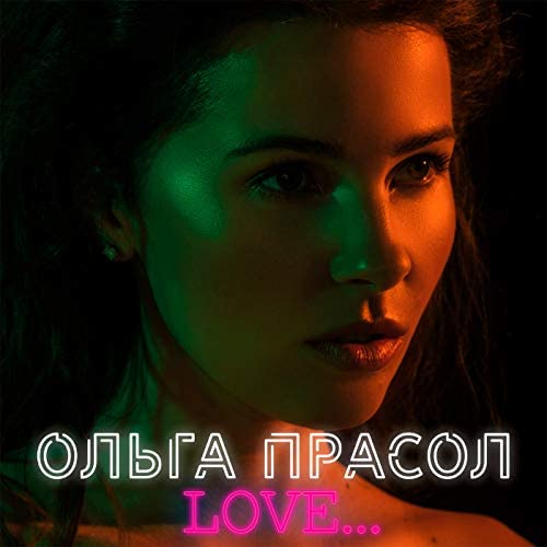 Ольга Прасол