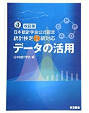 改訂版 日本統計学会公式認定 統計検定4級対応 データの活用