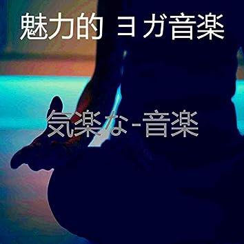 気楽な-音楽