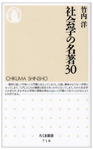社会学の名著30 (ちくま新書)の詳細を見る