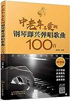 中老年喜爱的钢琴即兴弹唱歌曲100首(简谱版)