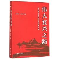 伟大复兴之路:经济学人眼中的中国发展70年