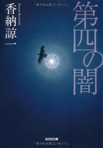 第四の闇 (光文社文庫)