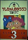 ツレちゃんのゆううつ 3 (ヤングジャンプコミックス)
