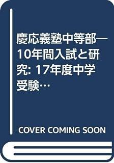 慶応義塾中等部―10年間入試と研究: 17年度中学受験用 (5)