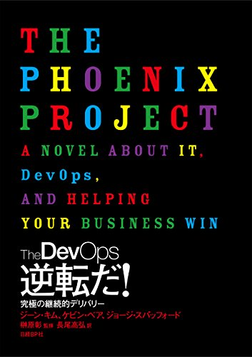 The DevOps 逆転だ!究極の継続的デリバリー