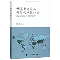 Great Change in the World and China's Diplomacy in the New Era (Chinese Edition)