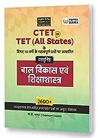 CTET & TET (All States) Bal Vikas evam Shikshashatra Book For 2021 Exam