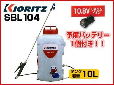 共立 リチウムバッテリー式背負動力噴霧器 SBL104【予備バッテリー1個付】【10Lタンク】