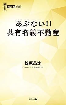 [松原昌洙]のあぶない!! 共有名義不動産