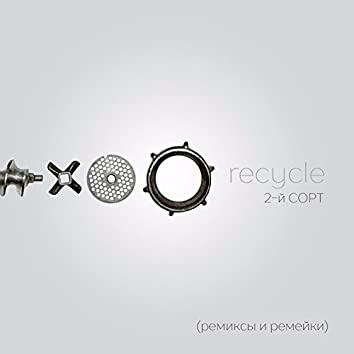 Recycle (Ремиксы и ремейки)