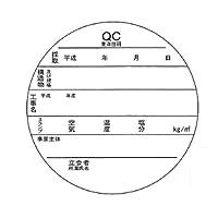 供試体改ざん防止ラベル QC版 100枚入
