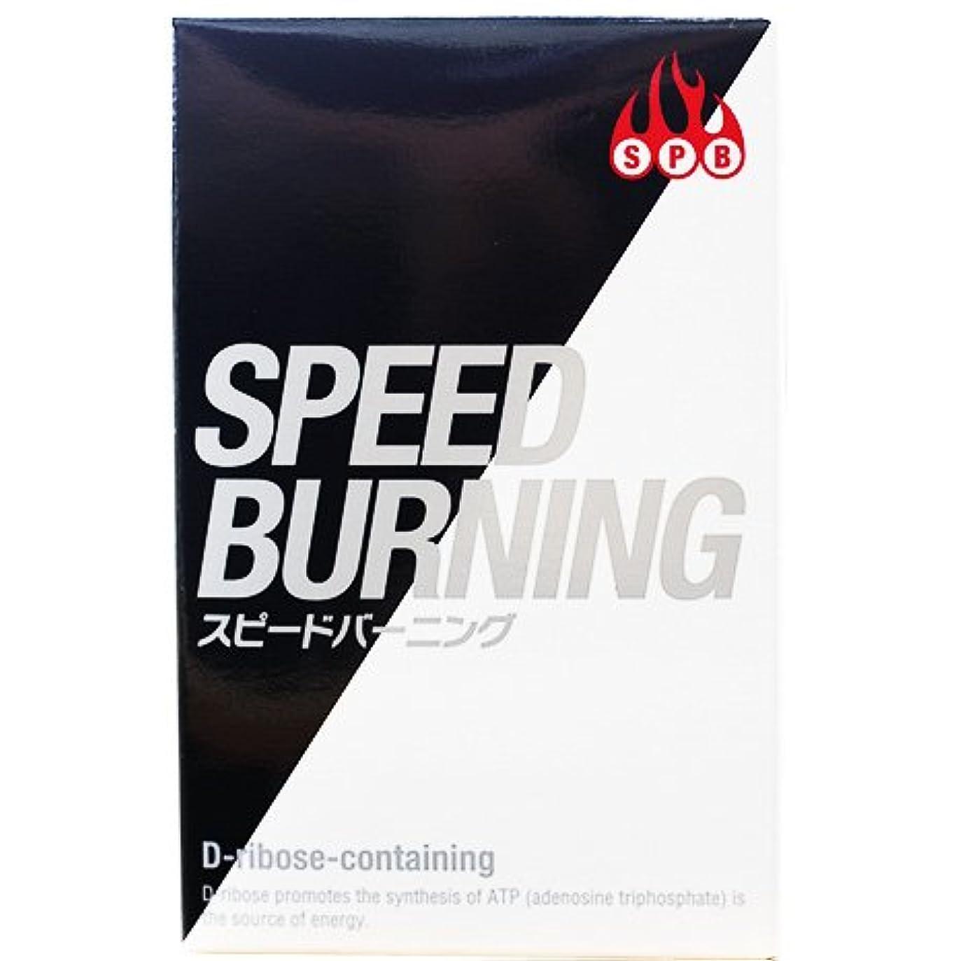 コンペ一緒バススピードバーニング SPEED BURNING