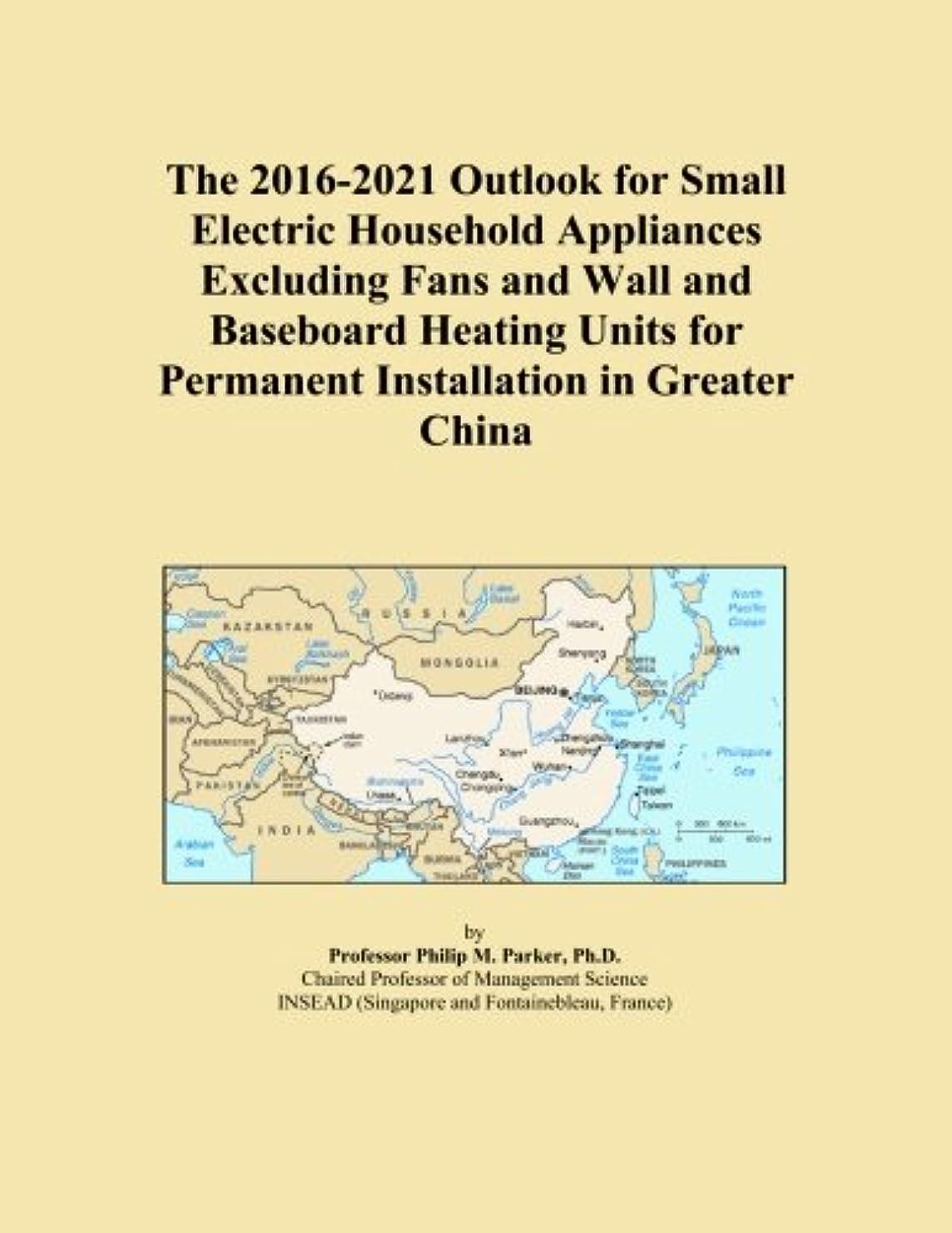 注入する延ばす笑The 2016-2021 Outlook for Small Electric Household Appliances Excluding Fans and Wall and Baseboard Heating Units for Permanent Installation in Greater China