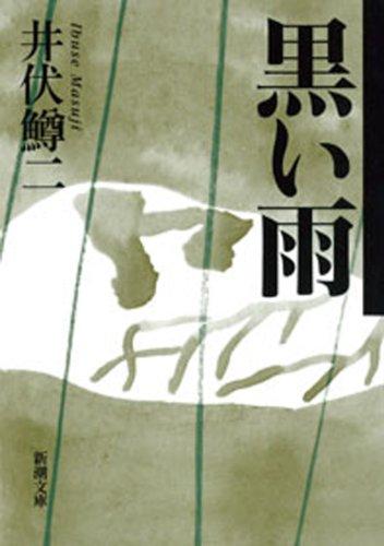 黒い雨(新潮文庫)