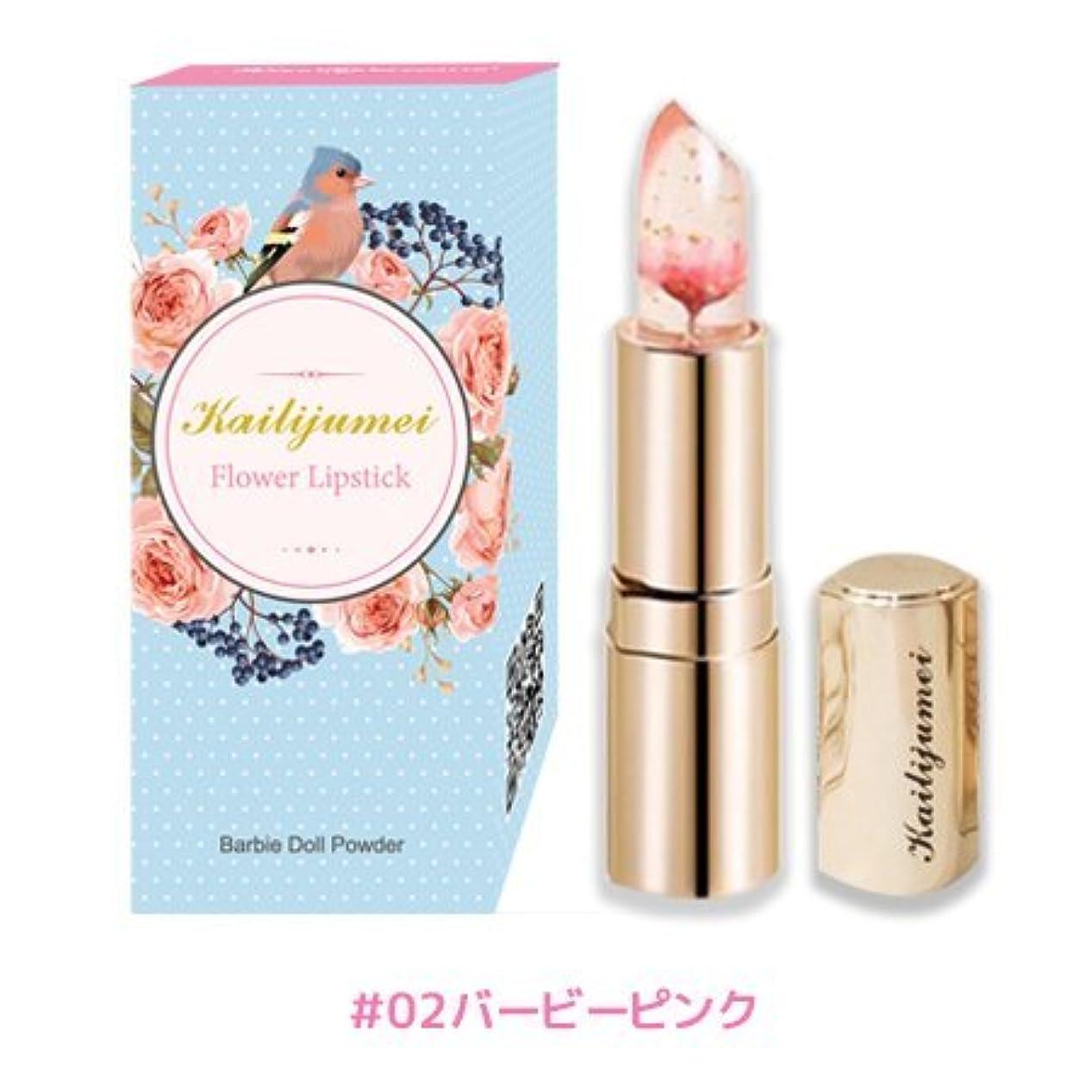 換気ひそかに洗剤日本限定モデル 新作 リミテッドエディション kailijumei Lovely+ (ラブリープラス) 天然オイル入り 唇の温度で色が変化するリップ 口紅 カイリジュメイ 恋する唇 選ばれる唇 お花 3種類 (Barbie Pink)