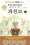 Pachinko 1(Korean edition)
