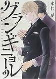 コミックス / 本仁 戻 のシリーズ情報を見る
