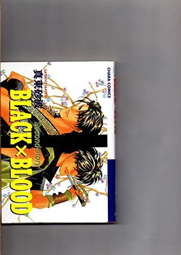 Black×Blood 2 (アニメージュコミックス キャラコミックスシリーズ)の詳細を見る