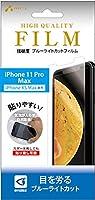 エアージェイ iPhone11ProMax アイフォン11プロマックス 強硬度 フィルム ブルーライトカット 目を労わる 疲れ目軽減 衝撃吸収 指紋軽減 貼り直しOK 貼りやすい自然吸着 気泡ゼロ 液晶フィルム 6.5インチ [iPhone11 Pro Max, ブルーライトカット] VF-P19L-BL