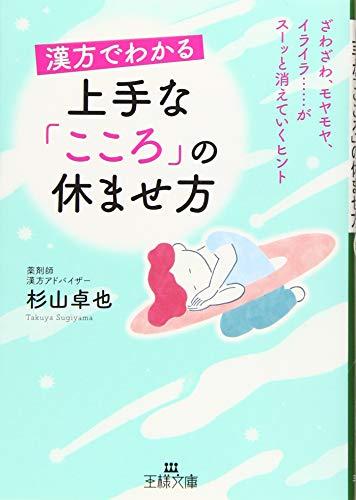 漢方でわかる 上手な「こころ」の休ませ方: ざわざわ、モヤモヤ、イライラ……がスーッと消えていくヒント (王様文庫)