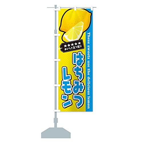 はちみつレモン のぼり旗 サイズ選べます(コンパクト45x150cm 左チチ)