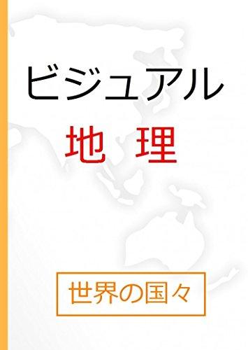 Visual Chiri Sekai no Kuniguni-hen (Japanese Edition)