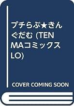 プチらぶ★きんぐだむ (TENMAコミックス LO)