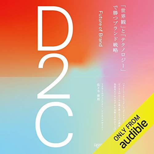 『D2C 「世界観」と「テクノロジー」で勝つブランド戦略』のカバーアート