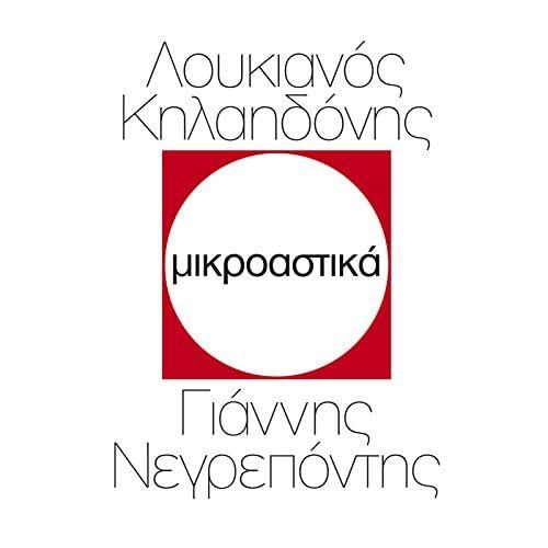 Loukianos Kilaidonis