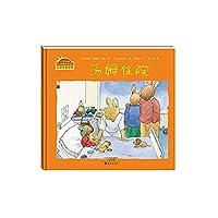小兔汤姆走丢了系列全五辑 (1-5辑)共30册 儿童心理自助读物3-6岁正版书籍 小兔汤姆成长的烦恼图