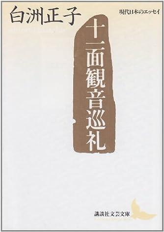 十一面観音巡礼 (講談社文芸文庫―現代日本のエッセイ)