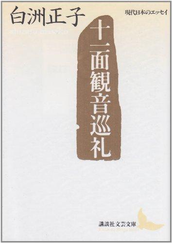 十一面観音巡礼 (講談社文芸文庫)