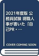 2021年度版 公務員試験 現職人事が書いた「自己PR・志望動機・提出書類」の本