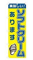 のぼり 旗 ソフトクリームあります(N-726)MTのぼりシリーズ 【ポスト便発送】[埼玉_自社倉庫より発送]