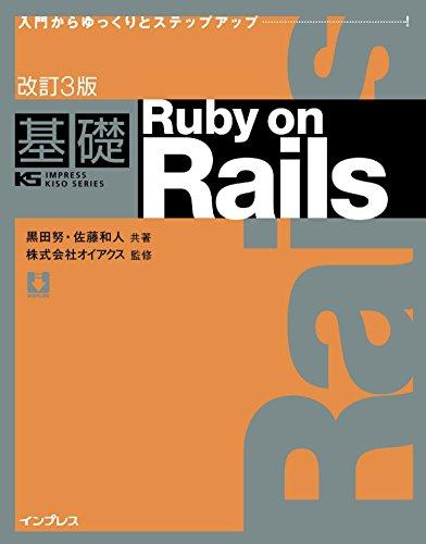 改訂3版 基礎 Ruby on Rails 基礎シリーズ