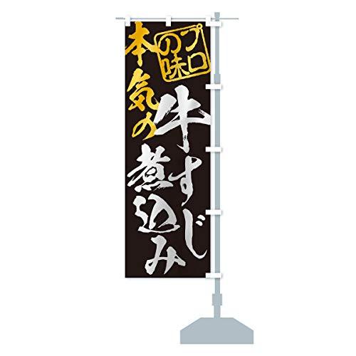 牛すじ煮込み のぼり旗 サイズ選べます(ハーフ30x90cm 右チチ)