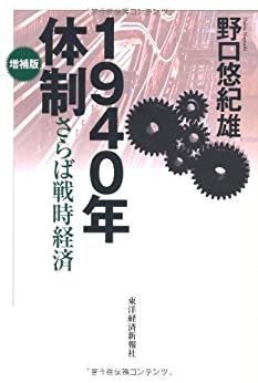 [野口 悠紀雄]の1940年体制(増補版)