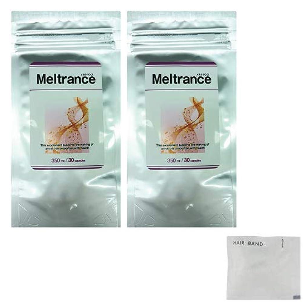 必要性不一致シソーラスメルトランス(Meltrance) サプリメント 30粒×2個 + ヘアゴム(カラーはおまかせ)セット