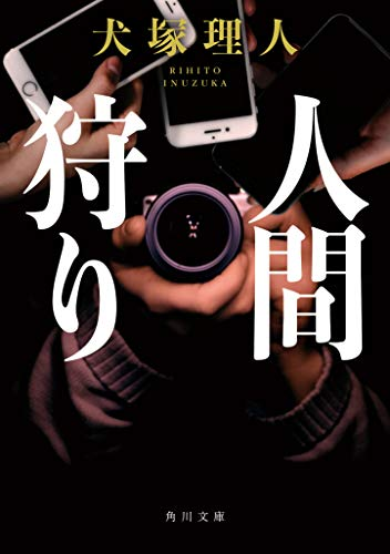 人間狩り (角川文庫)