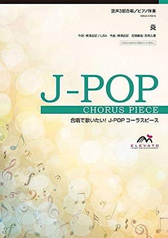 EMG3-0264-N 合唱J-POP 混声3部合唱/ピアノ伴奏 炎 (参考音源CDなし) (合唱で歌いたい!JーPOPコーラスピース)