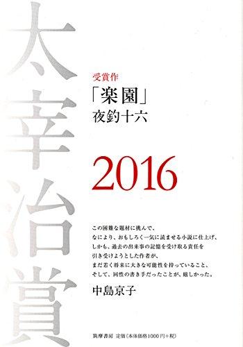 太宰治賞2016 (単行本)