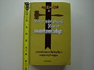 New Evidence That Demands a Verdict / BURMESE Language Edition by Josh McDowell / The classic defense of the faith in Burmese Language