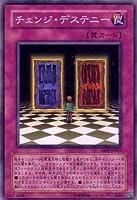 遊戯王 ABPF-JP063-N 《チェンジ・デステニー》 Normal