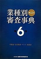 第12次業種別審査事典〈第6巻〉不動産・住宅関連・ペット・飲食店
